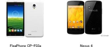 格安スマホとなる Nexus4とFleaPhone CP-F03a(フリーフォン)を比較してみた。