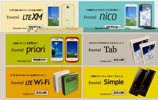 FreetelからSIMフリーの格安スマホ、WIFIルーター、ガラ携、タブレットを一気に発表