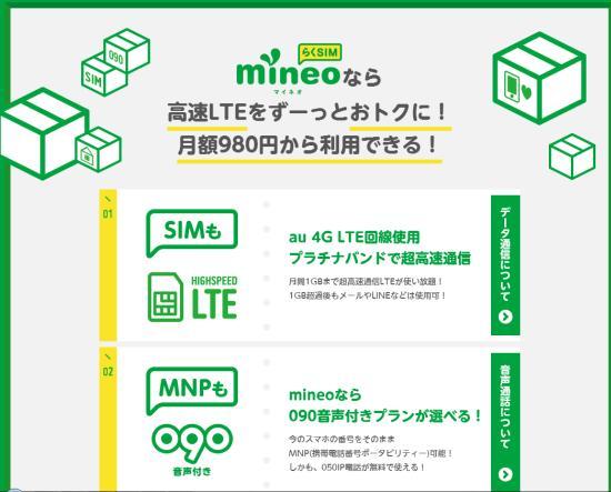 au回線のMVNOの格安SIM!1GB月額980円「mineo」 テザリングも音声通話も可!