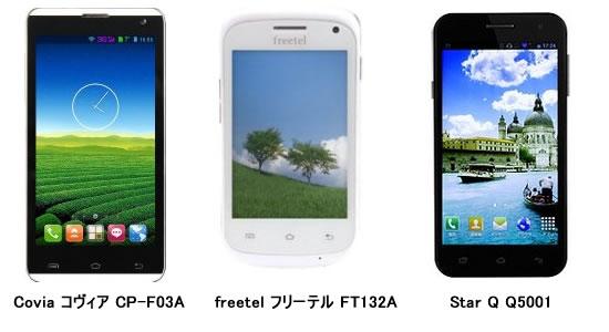 ヨドバシ格安スマホの「Covia コヴィア CP-F03A」, 「freetel フリーテル FT132A」、「Star Q Q5001」のスペックを比較してみた。