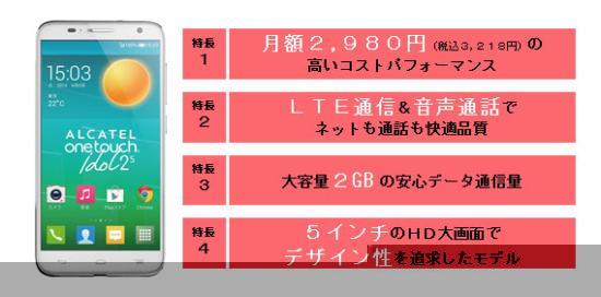 イオンの格安スマホの第3弾が9月5日より発売