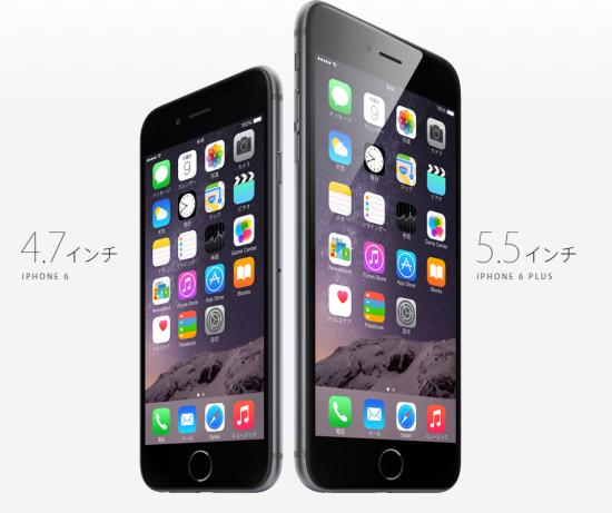 DocomoとKDDIとsoftbankのiPhone 6とiPhone 6 Plusの端末代金比較