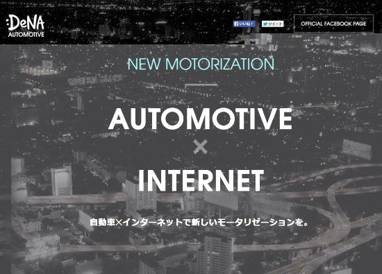 DeNAが東京五輪までに「ロボットタクシー」