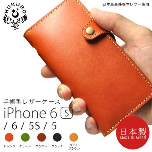 人気の手帳型iPhone 6s 用ケース