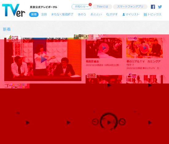 これは便利 無料で民放5社のテレビ番組が見れるサービス TVer
