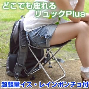 どこでも座れる!折り畳み椅子内蔵リュック